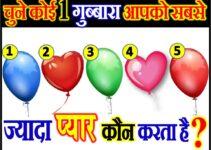 चुने एक गुब्बारा आपको ज्यादा प्यार कौन करता है Love Quiz by Favourite Balloon