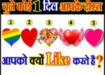 चुने एक दिल आपके दोस्त आपको क्यों लाइक करते है Love Quiz Game By Heart