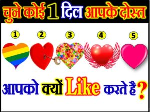 Love Quiz Game By Heart