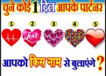 चुने एक दिल आपके पार्टनर आपको किस नाम से बुलाएंगे Heart Love Quiz Game