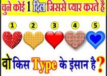 चुने एक दिल जिससे प्यार करते है वो किस टाइप के इंसान है Love Quiz Game