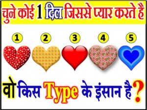 Love Quiz Game