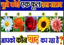 चुने एक फूल इस समय आपको कौन याद कर रहा है Flower Love Quiz Game