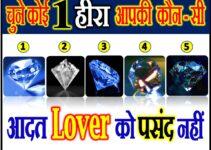 चुने एक हीरा आपकी कौन सी आदत लवर को पसंद नहीं Diamond Love Quiz Game
