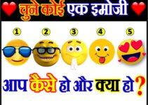 चुने कोई एक इमोजी आप कैसे हो क्या हो Love Quiz Game By Favourite Emoji