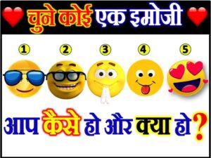 Love Quiz Game By Favourite Emoji