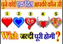 चुने कोई एक दिल आपकी कौन सी विश जल्दी पूरी होगी Love Quiz Game By Heart
