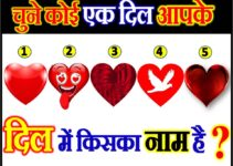 चुने एक दिल आपके दिल में किसका नाम है Love Quiz Game By Favourite Heart