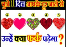 चुने एक दिल आपके दूर जाने से उन्हें क्या फर्क पड़ेगा Love Quiz Game By Heart