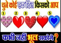 चुने एक दिल किसको आप कभी नहीं भूल सकोगे Love Quiz By Favourite Heart