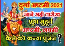 चैत्र नवरात्रि अष्टमी नवमी कब है 2021 Durga Ashtami Navmi Date time Muhurat