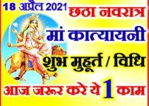 नवरात्रि छठा दिन शुभ मुहूर्त विधि Chaitra Navratri Sixth day Durga Puja Vidhi