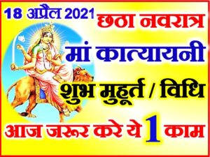 Chaitra Navratri Sixth day Durga Puja Vidhi