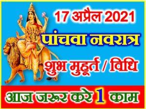 Navratri Fifth Day Durga Puja Vidhi