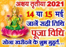 अक्षय तृतीया 2021 कब है Akshaya Tritiya Date Time 2021