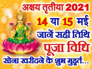 Akshaya Tritiya Date Time 2021
