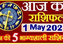 Aaj ka Rashifal in Hindi Today Horoscope 1 मई 2021 राशिफल