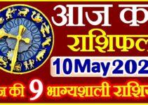 Aaj ka Rashifal in Hindi Today Horoscope 10 मई 2021 राशिफल