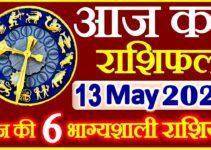 Aaj ka Rashifal in Hindi Today Horoscope 13 मई 2021 राशिफल