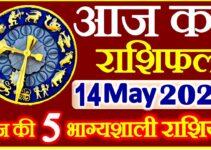 Aaj ka Rashifal in Hindi Today Horoscope 14 मई 2021 राशिफल