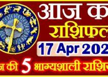 Aaj ka Rashifal in Hindi Today Horoscope 17 अप्रैल 2021 राशिफल