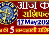 Aaj ka Rashifal in Hindi Today Horoscope 17 मई 2021 राशिफल