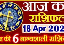 Aaj ka Rashifal in Hindi Today Horoscope 18 अप्रैल 2021 राशिफल