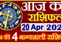 Aaj ka Rashifal in Hindi Today Horoscope 20 अप्रैल 2021 राशिफल