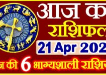 Aaj ka Rashifal in Hindi Today Horoscope 21 अप्रैल 2021 राशिफल