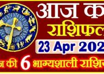 Aaj ka Rashifal in Hindi Today Horoscope 23 अप्रैल 2021 राशिफल