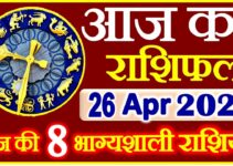 Aaj ka Rashifal in Hindi Today Horoscope 26 अप्रैल 2021 राशिफल
