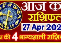 Aaj ka Rashifal in Hindi Today Horoscope 27 अप्रैल 2021 राशिफल