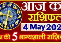 Aaj ka Rashifal in Hindi Today Horoscope 4 मई 2021 राशिफल