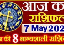 Aaj ka Rashifal in Hindi Today Horoscope 7 मई 2021 राशिफल