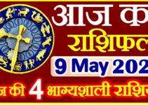 Aaj ka Rashifal in Hindi Today Horoscope 9 मई 2021 राशिफल
