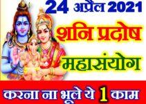 शनिवार प्रदोष व्रत 2021 कब है 24 April 2021 Pradosh VratMuhurat
