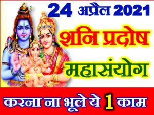 24 April 2021 Pradosh Vrat Muhurat