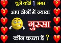 चुने कोई एक नंबर Love Quiz Aap Dono Me Jyada Gussa Koun Karta Hai