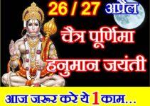 चैत्र पूर्णिमा हनुमान जयंती 2021 Chaitra Purnima hanuman Jayanti 2021 Date