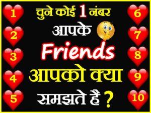 Friendship Number QuizGame