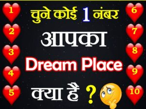Love Quiz Dream Place Number Game