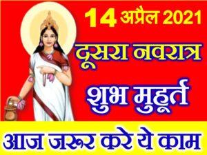 Chaitra Navratri Second day