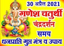 विकटा संकष्टी चतुर्थी शुभ मुहूर्त 2021 April Sankashti Chaturthi Date Time 2021