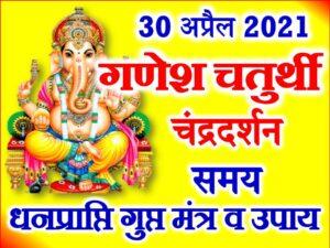 Sankashti Chaturthi Date Time 2021