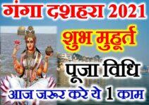 गंगा दशहरा शुभ मुहूर्त 2021 Ganga Dussehra Kab Hai 2021