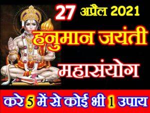 Hanuman Jayanti Date Mahasanyog 2021