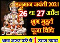 हनुमान जयंती कब है 2021 Hanuman Jayanti Date Time Shubh Muhurat 2021
