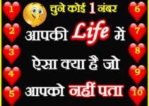 आपकी लाइफ में ऐसा क्या है जो आपको नहीं पता Love Quiz Aapki Life Aisa Kya Hai Jo Aapko Nhi Pata