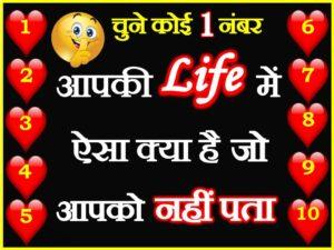 Love Quiz Aapki Life Aisa Kya Hai Jo Aapko Nhi Pata