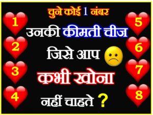 Choose One Number Love Quiz